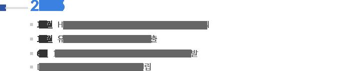 2005 | 12월 : Home Healthcare System 신제품 발표회 개최 / 10월 유비쿼터스. 헬스케어 사업 진출 / 6월 : 17inch 벽부 매립형 화각조절  TV-Phone 개발 / DIGITAL MULTIMEDIA 연구소 설립
