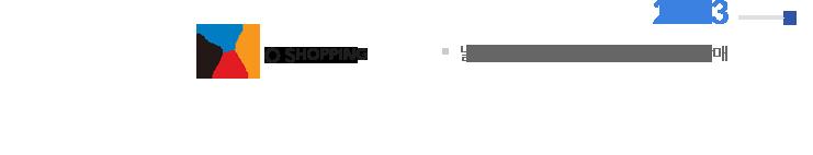 2013 | 날개없는 선풍기 매직팬 CJ오쇼핑 판매